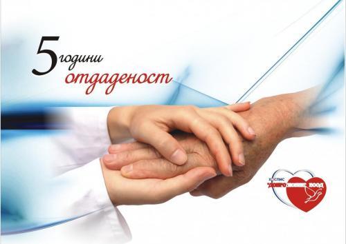 Hospis-Dobrolyubie-Kyrdzhali-na-5-godini